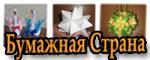<Бумажная страна! Оригами на любой вкус!